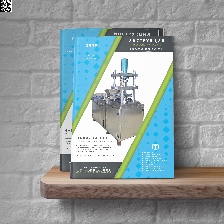 Гидравлический промышленный пресс инструкция