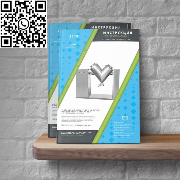 V-образный миксер для сыпучих порошковых материалов научно-технический справочник