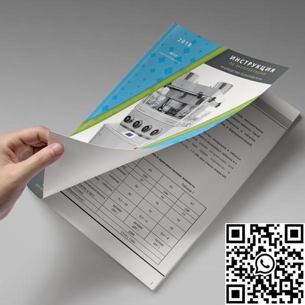 справочник для промышленных прессов