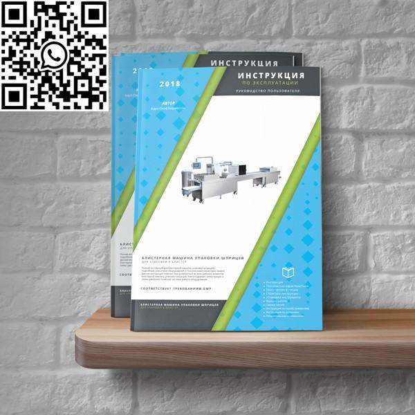 Блистерная машина упаковки шприцев инструкция