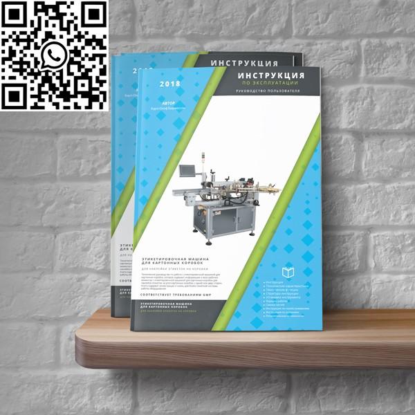 Этикетировочная машина для картонных коробок