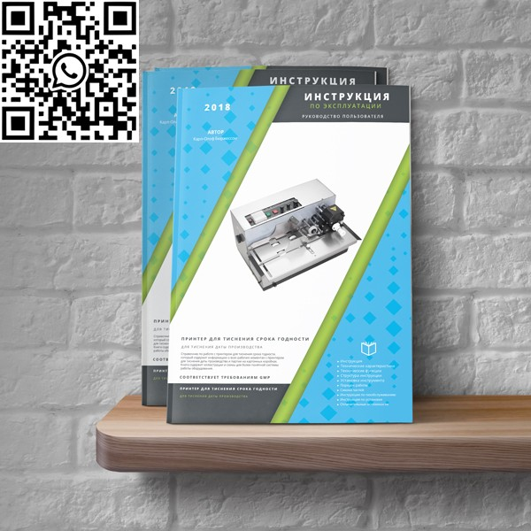 Принтер для тиснения срока годности